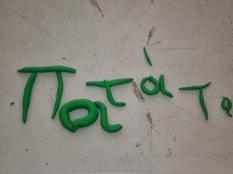 Παίζοντας με τα γράμματα!