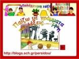 Η, η_blog