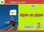 ΞΕΚΟΥΡΔΙΣΤΗ ΤΑΞΗ Χ, χ_799x600
