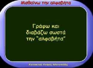 ΜΑΘΑΙΝΩ ΤΗΝ ΑΛΦΑΒΗΤΑ_dimotikoupaidemata