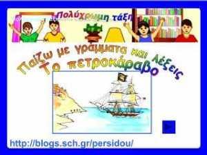 ΤΟ ΠΕΤΡΟΚΑΡΑΒΟ_dimotikoupaidemata
