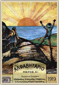 alfavitari1919