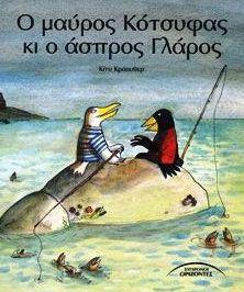 o-mauros-kotsufas-ki-o-aspros-glaros