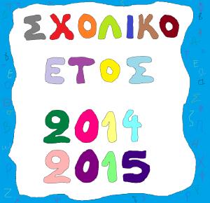 Σχολικό έτος 2014-2015