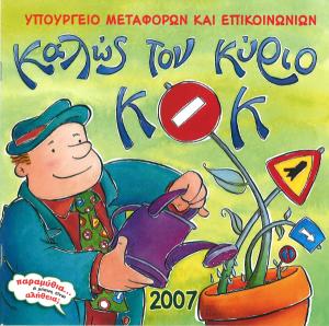 ΚΑΛΩΣ ΤΟΝ ΚΥΡΙΟ ΚΟΚ