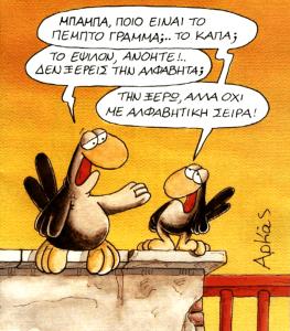alfavitiki_seira_arkas
