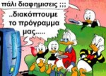 diafimifeis-cartoon