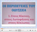 kikones-lotofagoikuklopes1