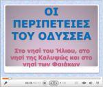 nisi-aiolou_kalupsos_faiakon